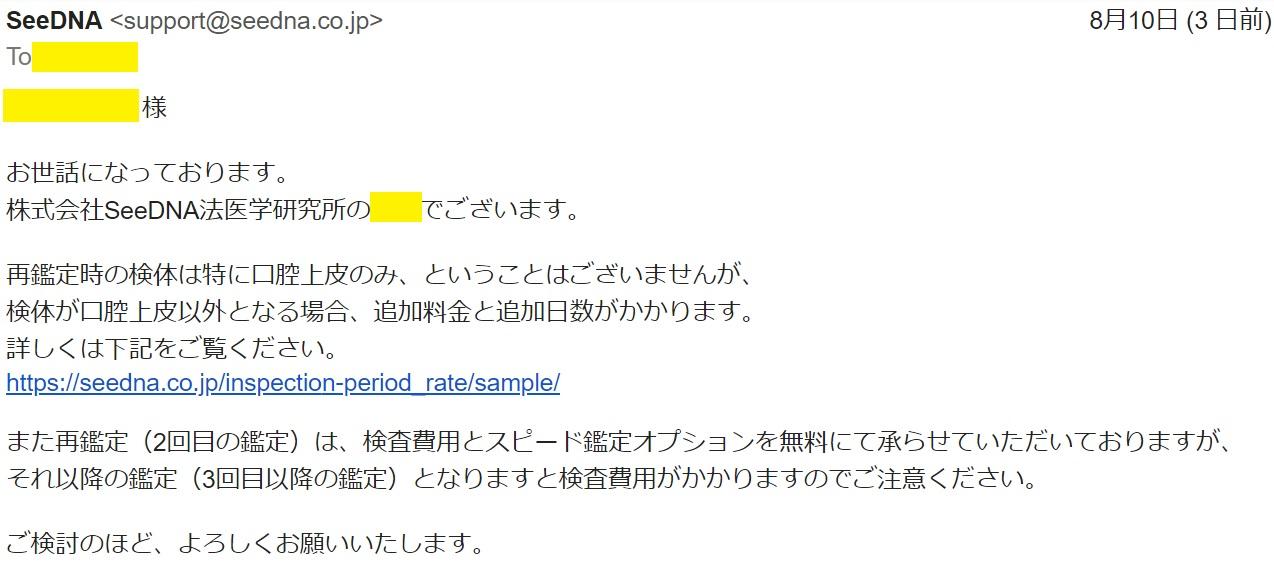 2018年8月10日seeDNAからのメールのキャプチャイメージ