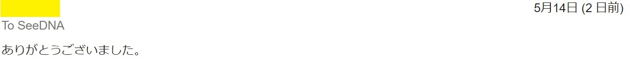 2018年05月14日に頂いたメールのキャプチャイメージ