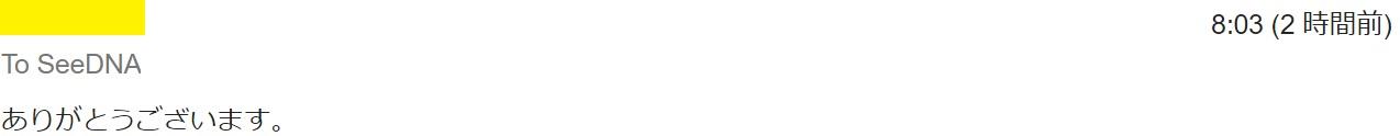 2018年6月7日に頂いたメールのキャプチャイメージ