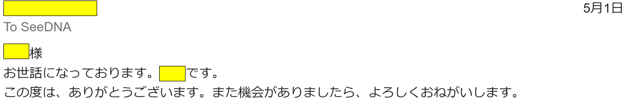 2018年05月01日に頂いたメールのキャプチャイメージ