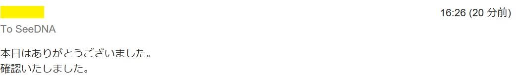 2018年6月4日に頂いたメールのキャプチャイメージ