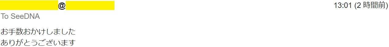 2018年6月1日に頂いたメールのキャプチャイメージ