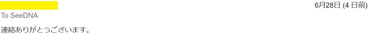 2018年06月28日に頂いたメールのキャプチャイメージ