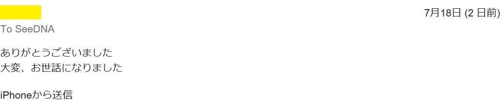 2018年7月18日に頂いたメールのキャプチャイメージ