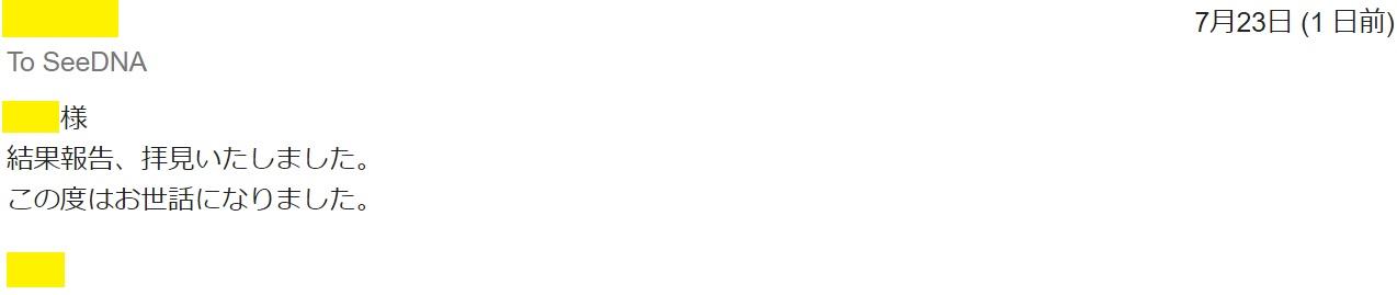 2018年07月23日に頂いたメールのキャプチャイメージ