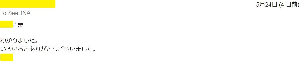 2018年05月24日に頂いたメールのキャプチャイメージ