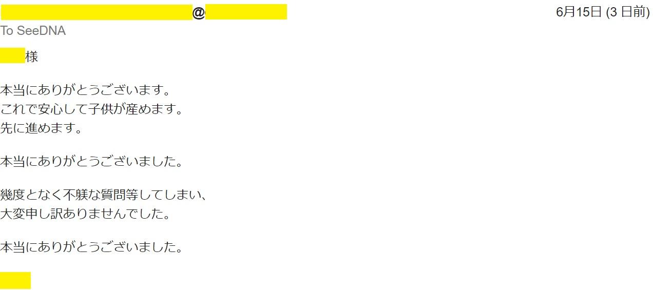 2018年6月15日に頂いたメールのキャプチャイメージ