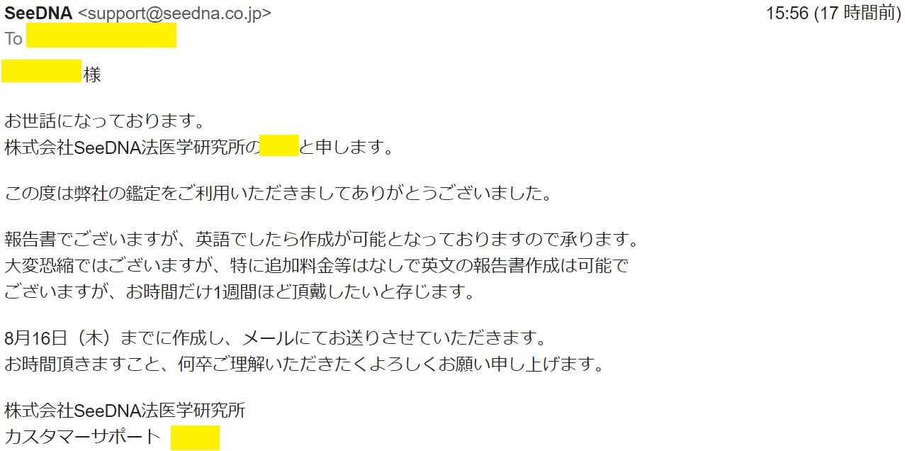 2018年08月09日seeDNAからのメールのキャプチャイメージ