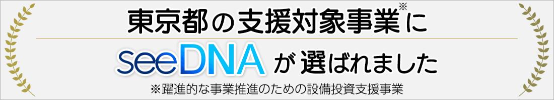 東京都の支援対象事業にseeDNAが選ばれました