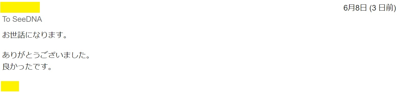 2018年06月08日に頂いたメールのキャプチャイメージ