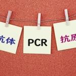 抗体、PCR、抗原