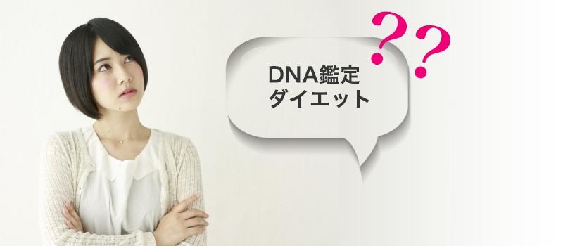 ダイエットとDNA鑑定