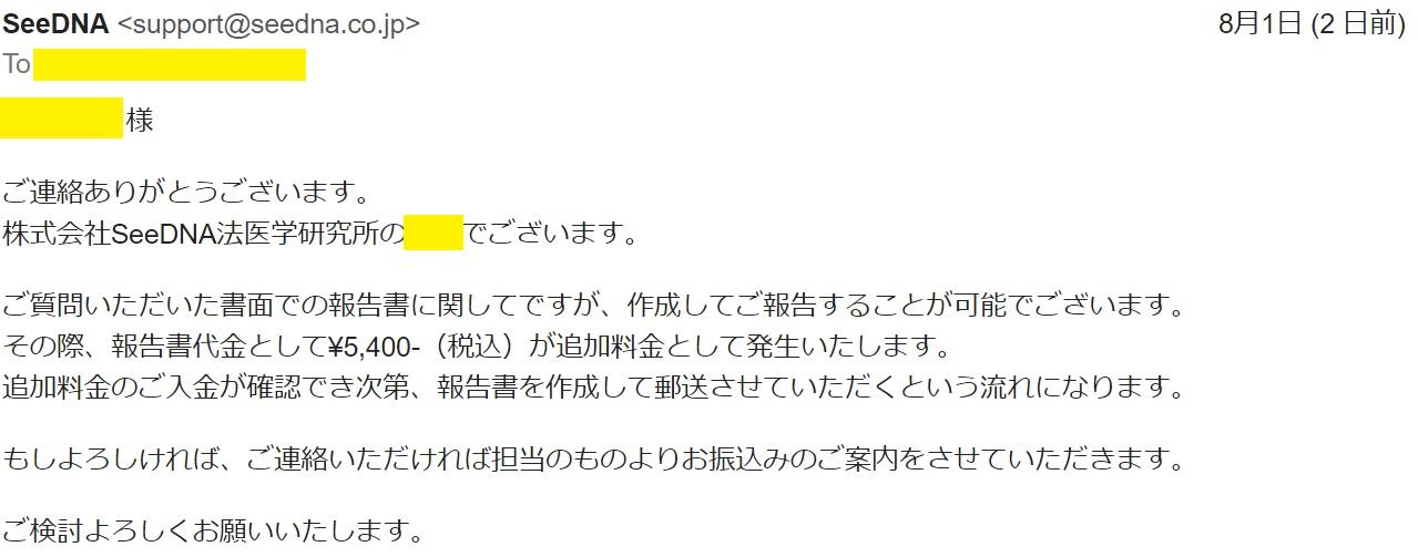 2018年8月1日seeDNAからのメールのキャプチャイメージ