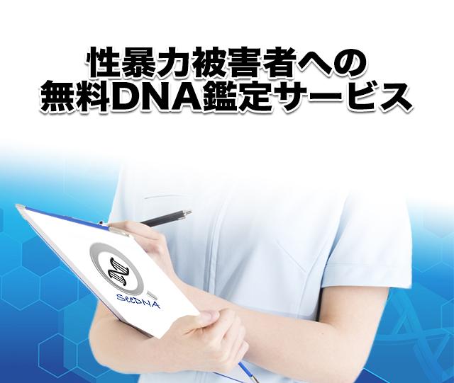 性暴力被害者への無料DNA鑑定サービスを開始!