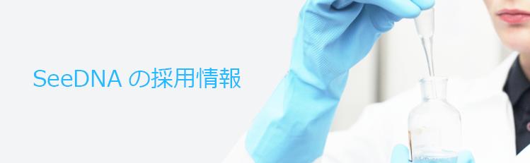 世界最高峰のDNA検査精度を誇る株式会社SeeDNAの求人情報