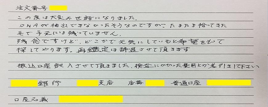 2018年05月08日に頂いた手紙のキャプチャイメージ