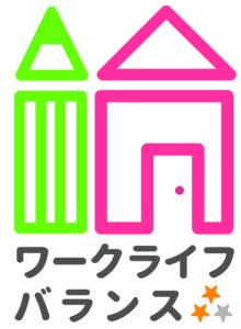 ワークライフバランス ロゴ
